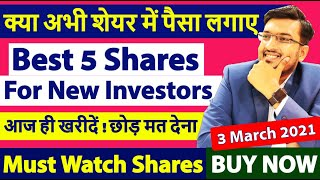 Best 5 Shares for New Investors | Must BUY Now ! क्या अभी शेयर में पैसा लगाए ?  Best Shares Students