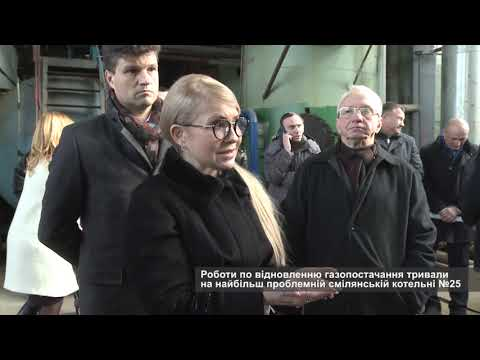 Телеканал АНТЕНА: Юлія Тимошенко оглянула, як підключають смілянські котельні