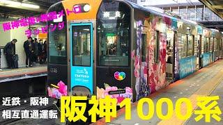阪神 1000系 大和西大寺到着〜発車【阪神×桃園メトロラッピング】