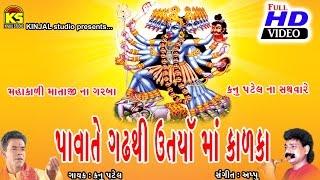 Mahakali Mataji Na Garba || Pavate Gadh Thi Utrya Maa Kalka | Hits Of Kanu Patel