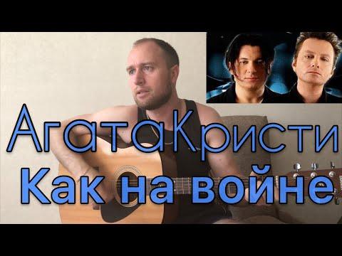 Агата Кристи - Как на войне ( Кавер). Песни на гитаре для новичков.