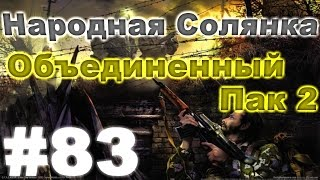 Сталкер Народная Солянка - Объединенный пак 2 #83. Перевёртыши или рации для Воронина