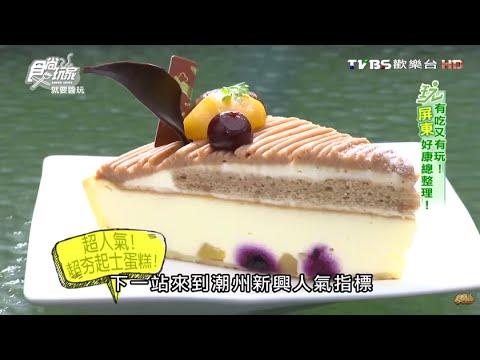 【屏東】心之和起司蛋糕 晚來就賣完的起士蛋糕 食尚玩家