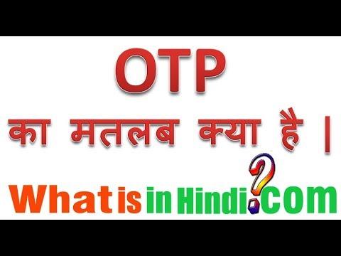OTP का मतलब क्या होता है? | What is the meaning of OTP in Hindi | OTP ka matlab kya hota hai
