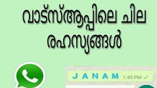 6 AMAZING WhatsApp Tricks - 2017 (malayalam)