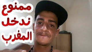 القضاء البرازيلي يمنعني من الدخول للمغرب | mourad mzouri vlogs
