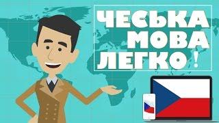 Як вивчити чеську мову?