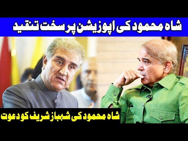 Shah Mehmood Qureshi's Big Statement   13 December 2018   Dunya News