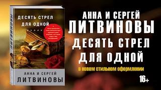 Анна и Сергей Литвиновы «Десять стрел для одной»