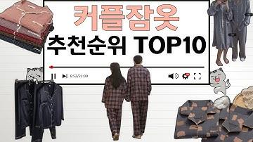 커플잠옷 인기상품 TOP10 순위 비교 추천