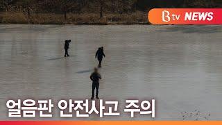 [안산] 얼음판 안전사고 주의 / SK브로드밴드한빛방송