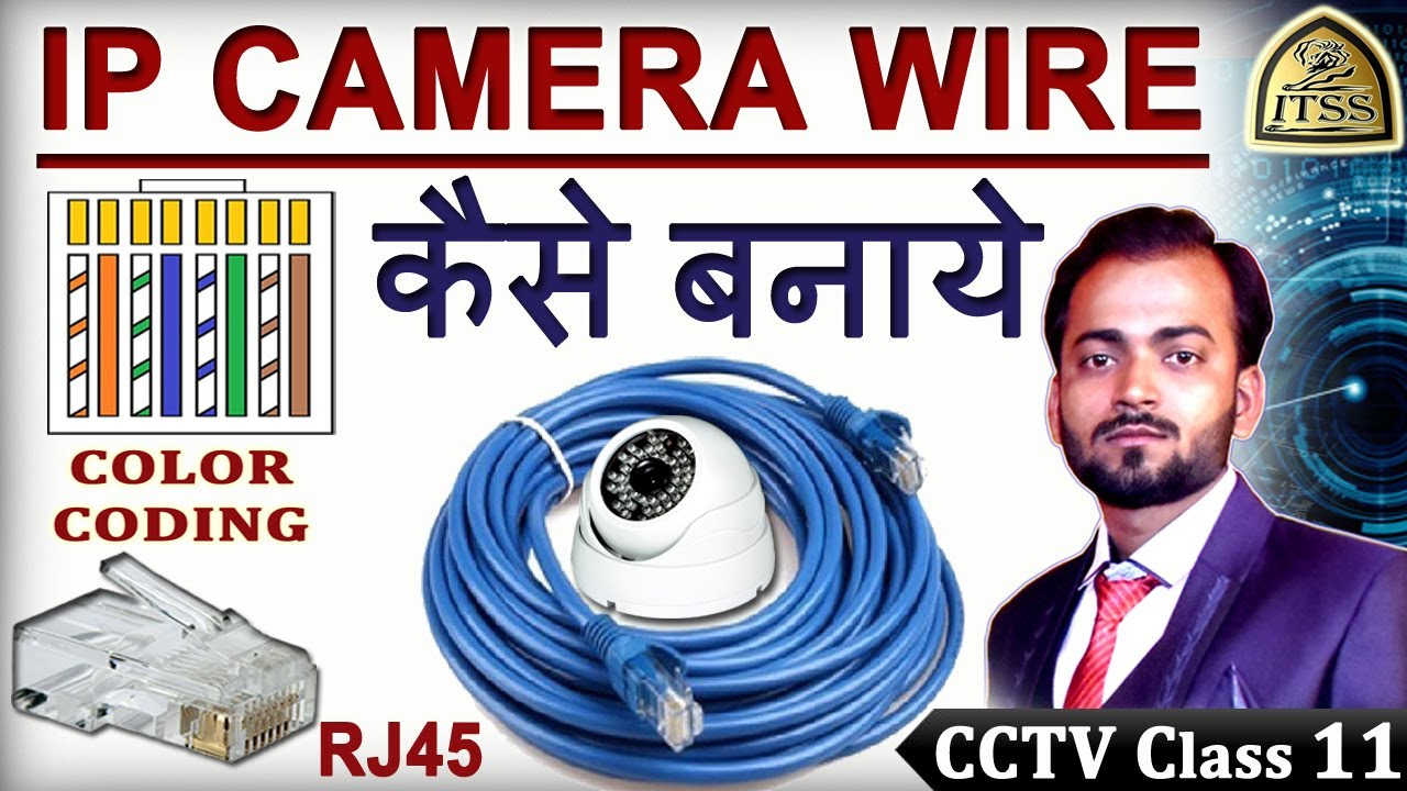 network camera wire kaise banaye ( cctv class 11 )