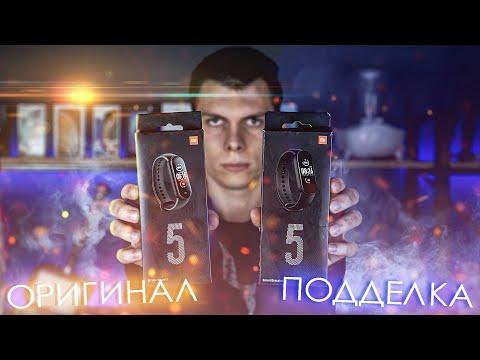 🔴 Mi Band 5 - как отличить ОРИГИНАЛ от ПОДДЕЛКИ