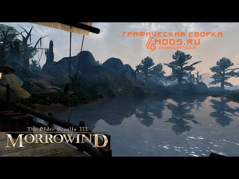 The Elder Scrolls III: Morrowind Cборка на графику 2019