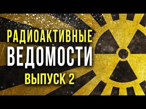 ☢ Радиоактивные Ведомости.