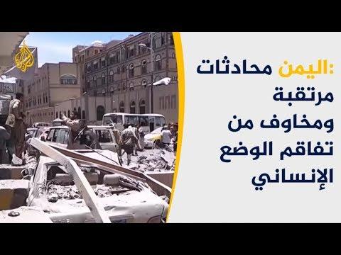 جهود أممية حثيثة لوقف النزاع باليمن وعقد محادثات سلام  - نشر قبل 41 دقيقة