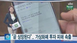 """[ubc 프라임뉴스 2019/10/15]  """"곧 상장된…"""