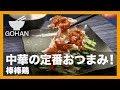 【簡単レシピ】中華の定番おつまみ!『棒棒鶏』の作り方 【男飯】