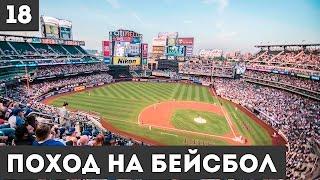 Первый раз на бейсболе! / день 18