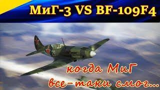 Повітряний бій Міг-3 і BF-109F4. IL-2 Sturmovik: Battle of Stalingrad. (Іл-2 Битва за Сталінград)