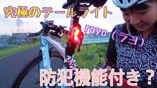 究極のテールライト「rayo(ラヨ)」を試して見ました❣️❣️ thumbnail