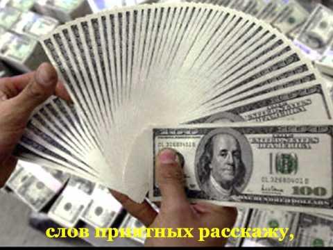 «Женский денежный магнит» (#мантра на деньги)