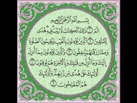 Surah-Baqarah - Verse -1 to10