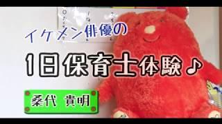 保育雑誌MIRAKUUvol.22よりイケメン俳優の1日保育士体験ショートバージ...