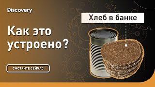 Хлеб в банках | Как это сделано? | Discovery Channel
