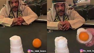 فهد العرادي يسوي سحر في خاله ابو طلال انصدم 😱😂