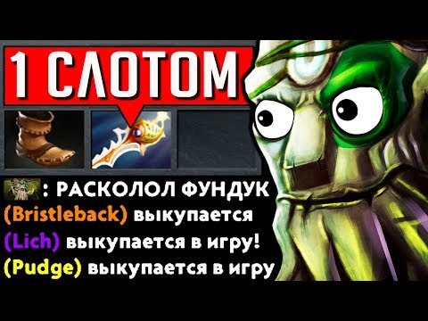 видео: ГОНЯЮ ВРАГОВ КАК МУХ С 1000 УРОНА   treant dota 2