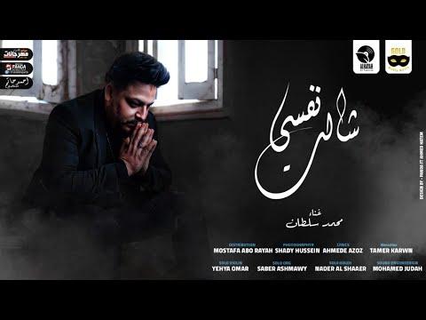 نفسي شالت ( مش كل اللي يجي يطبطب ) محمد سلطان - حصريا Mohamed Soltan Nefsy Shalet - جولد ميديا ميوزك - Gold Media Music