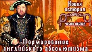 видео особенности абсолютизма в россии