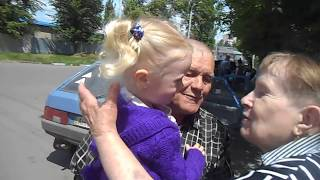 �������� ���� Дорога к бабушкам и дедушкам 28.05.2017 ������