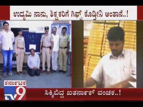 RT Nagar Cops Arrest Man who used to Cheat School Teachers in Bellary