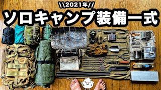 【キャンプ道具】ソロ歴5年、おすすめ装備一式を紹介【2021年】