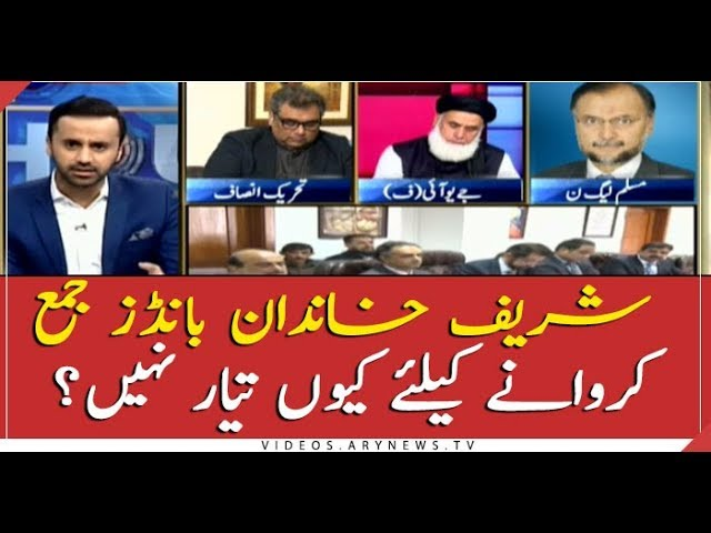 Why Sharif family is not ready to submit surety bonds?