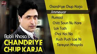 Chandriye Chup Karja | Audio jukebox | Babli Khosa | Latest Punjabi Songs 2018