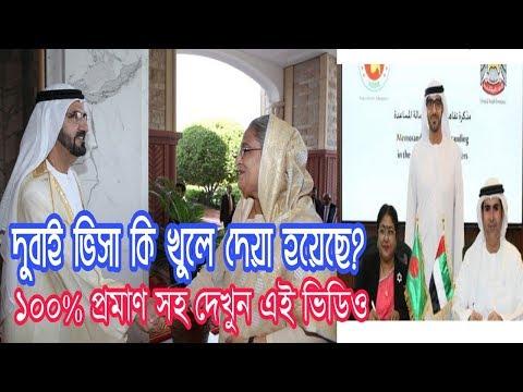 দুবাই ভিসা কি খুলে দেয়া হয়েছে দেখুন ১০০% প্রমাণ সহ || Dubai Visa For Bangladeshi Latest News ||