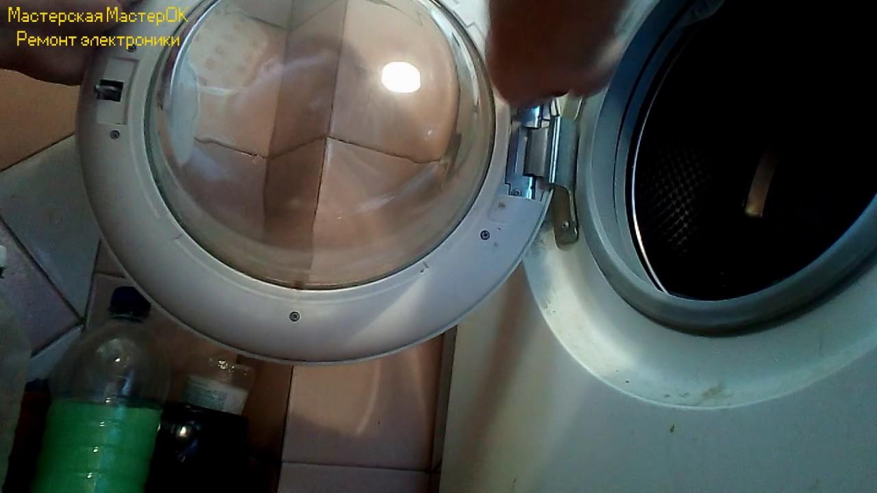 Как открыть дверцу стиральной машины? - YouTube