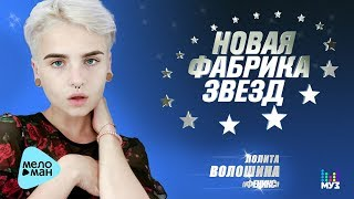 Лолита Волошина  -  Феникс (Official Audio 2017)