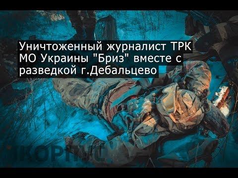 Уничтоженный журналист ТРК