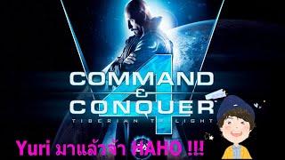Command & Conquer (tm) 4 Tiberian Twilight  มายังไงครับเนี่ย