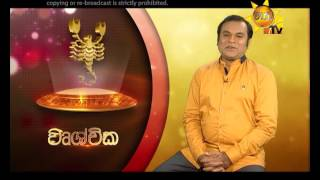 Tharu Walalla - 29th August 2016