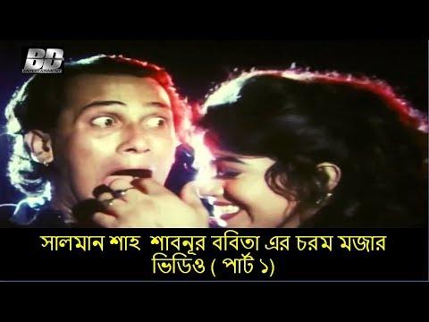 সালমান শাহ মুভির মজার ভিডিও ( Part 1 ) Funny video of Salman Shah Movie| জীবন সংসার | comedy sense