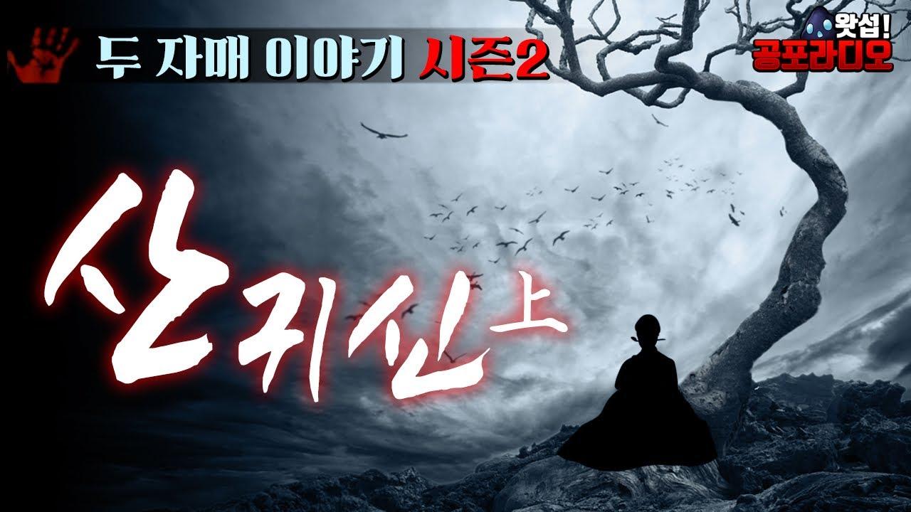 [상편] 산 귀신 -두 자매 이야기 시즌2 |왓섭! 공포라디오