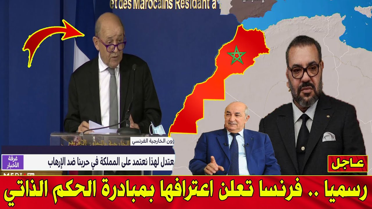 عـاجل .. الخارجية الفرنسية تعترف رسميا بدعمها لمقترح الحكم الذاتي في الصحراء المغربية !