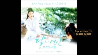 〈月光戀人-步步驚心:麗 OST Part2〉Say yes (Loco & Punch)