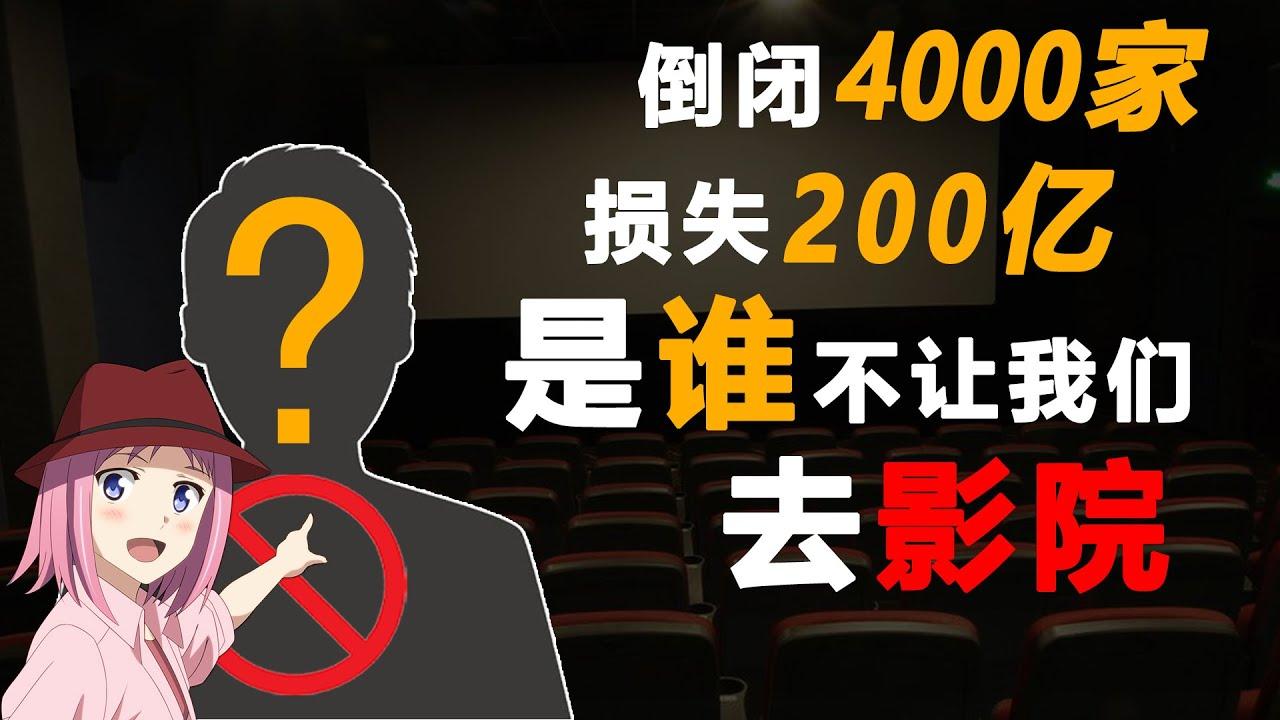 【浪眼睛04】为什么电影行业开不了业?——冲浪普拉斯出品