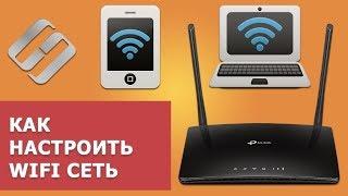 Як налаштувати бездротову Wi-fi мережу на роутер TP Link Archer C20 в 2019